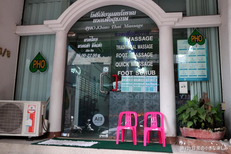 マッサージ 安い タイ