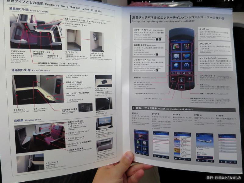 B787-9 JAL ビジネスクラス 成田 シドニー スカイスイートⅠ