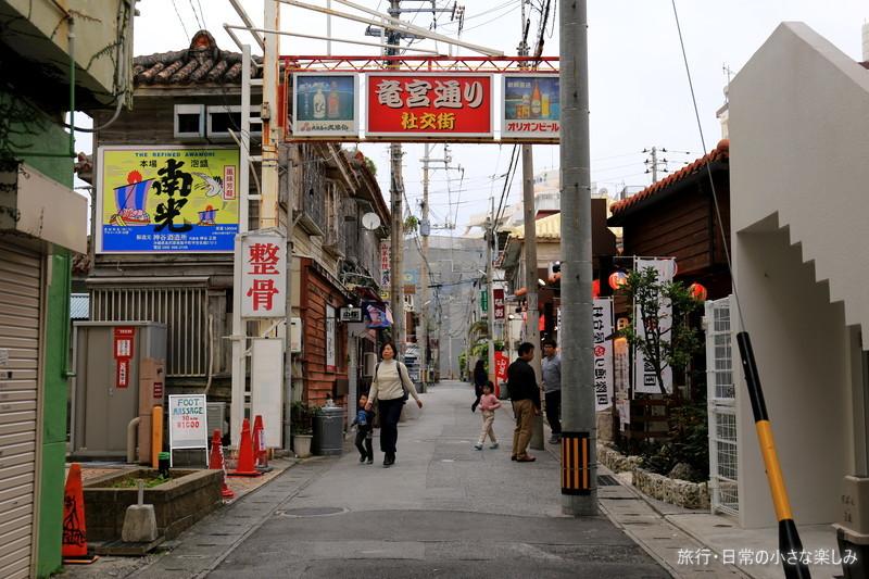 竜宮通り 沖縄