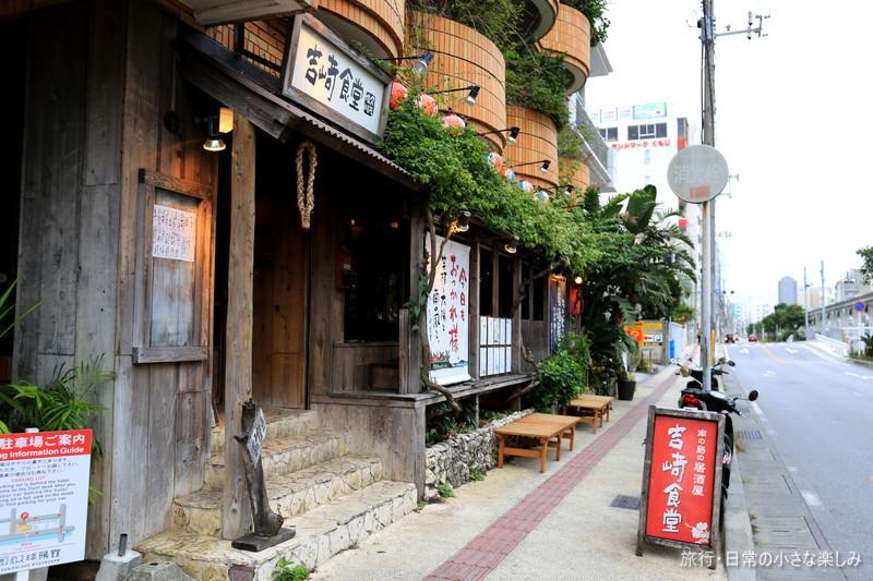 吉崎食堂 沖縄家庭料理 内装