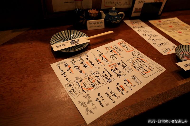 吉崎食堂 沖縄家庭料理 メニュー