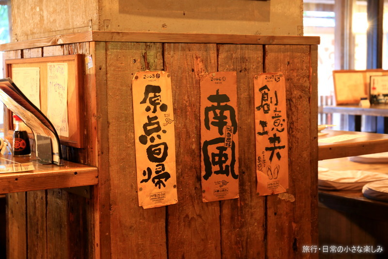 吉崎食堂 沖縄家庭料理 泡盛