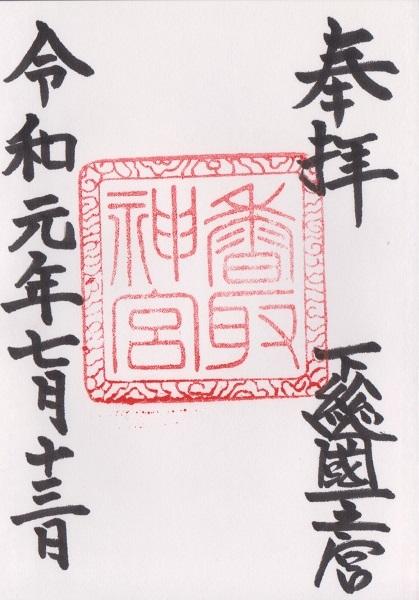 190713香取神宮【御朱印】B