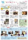2019紡ぎ組だより7-8月号表面_page-0001