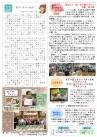 2019紡ぎ組だより7-8月号裏面_page-0001