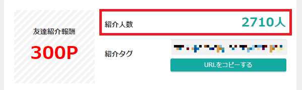 モッピーの友達紹介数(20190713)