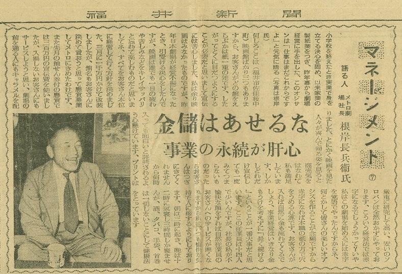 _メトロ記事_S28(19531008)