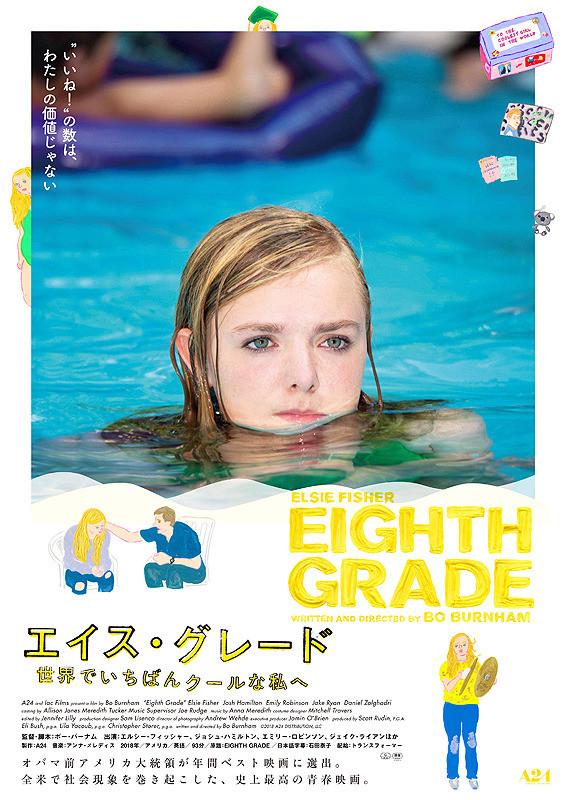 EighthGrade.jpg