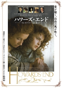 HowardsEnd.jpg