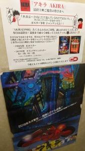 akira_fin.jpg