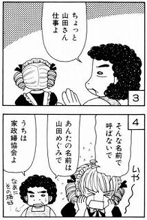 山田めぐみ