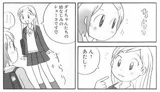 ショーコちゃん