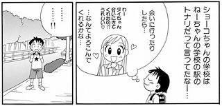 ショーコちゃんの学校