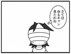 ゆるキャン