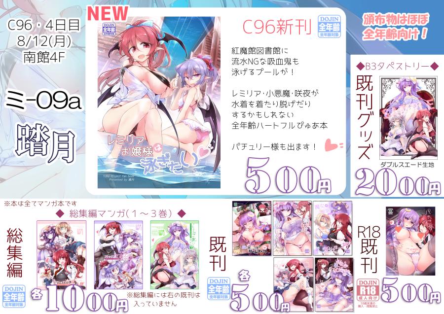 C96_menu