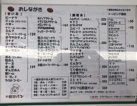 福田パンPOP2
