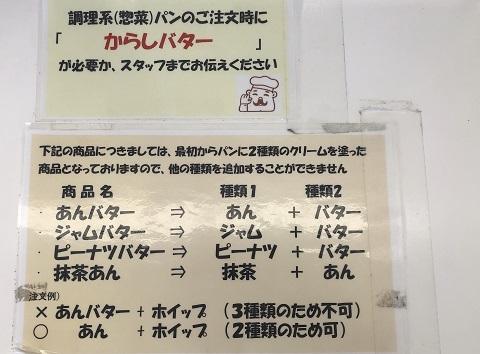福田パンPOP3