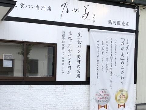乃が美店舗2