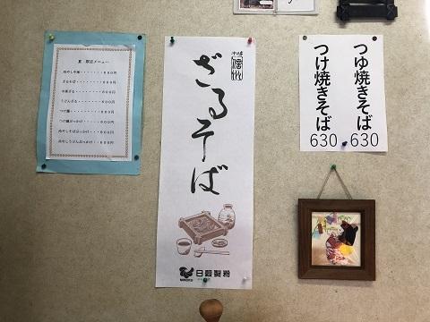 西十和田メニュー