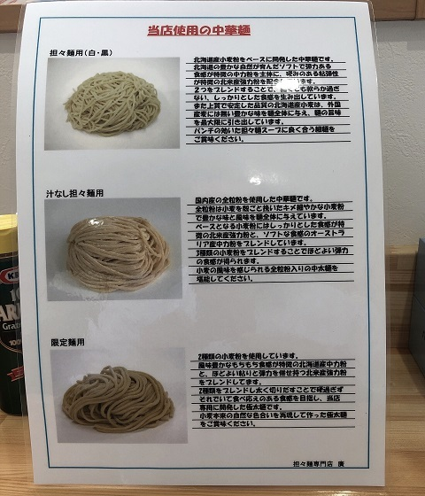 廣麺POP