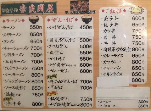 奈良岡屋メニュー2