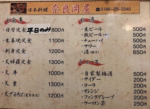 奈良岡屋メニュー