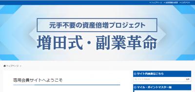 増田式・副業革命 TOPページ