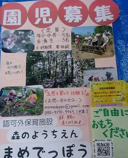 2019.07園児募集ポスター