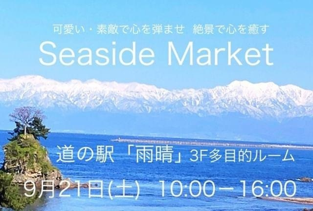 2019.08Seaside Marketチラシ