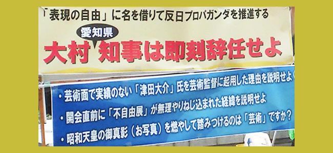 大村 辞職要求 横断幕