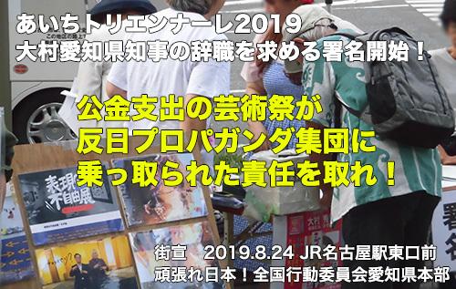 CIMG0386 署名開始 街宣01