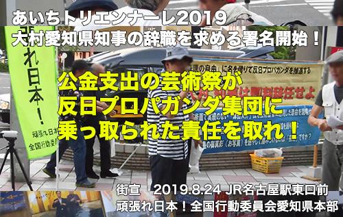 CIMG0386 署名開始 街宣 03