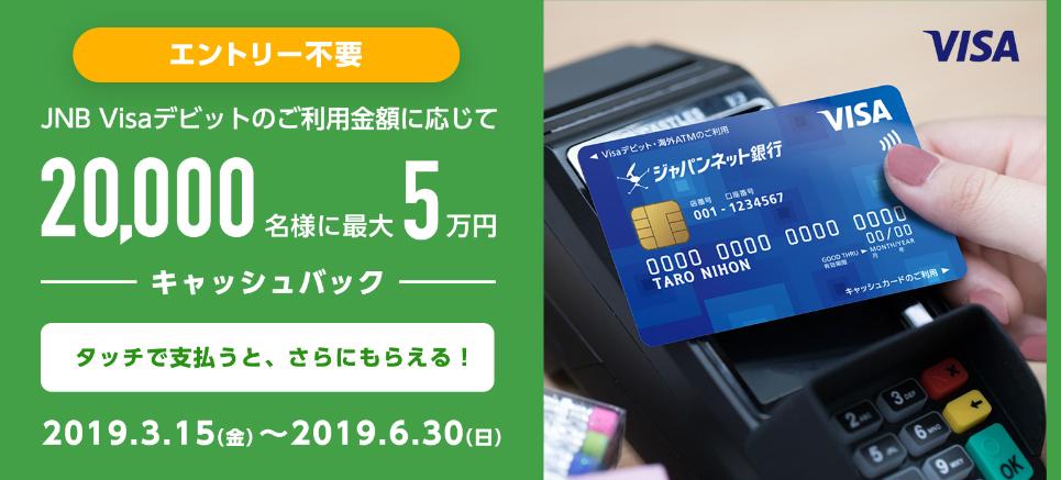 Screenshot_2019-06-29 【Visaデビット】20,000名様にキャッシュバック! 最大5万円プレゼントキャンペーン|ジャパンネット銀行(1)