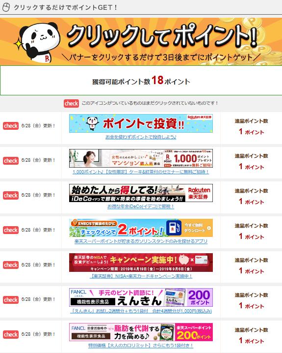 Screenshot_2019-06-29 楽天e-NAVI クリックするだけでポイントGET!|ポイントサービス