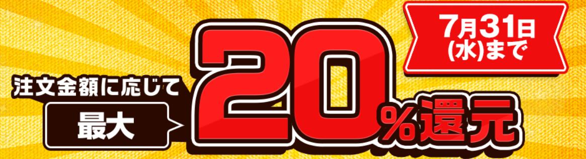 Screenshot_2019-07-04 注文金額に応じて20%還元!最大6,000円分のnanacoギフトomni7プレゼント|セブン&アイのオムニ7