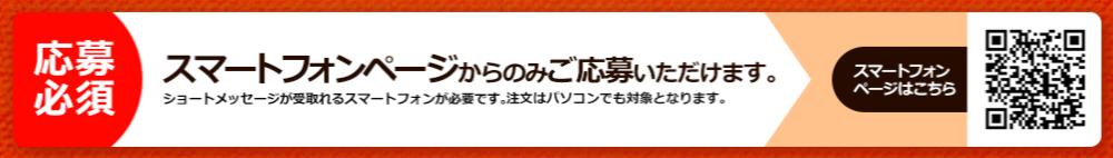 Screenshot_2019-07-04 注文金額に応じて20%還元!最大6,000円分のnanacoギフトomni7プレゼント|セブン&アイのオムニ7(1)