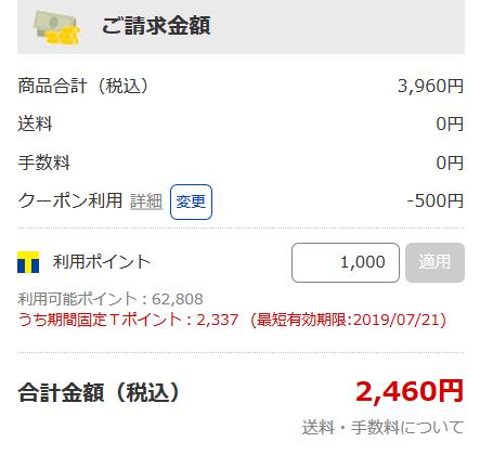 Screenshot_2019-07-06 ご注文内容確認 - Yahoo ショッピング - ネットで通販、オンラインショッピング
