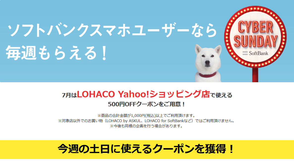 Screenshot_2019-07-06 CYBER SUNDAY - Yahoo ショッピング