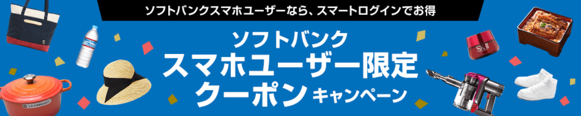 Screenshot_2019-07-06 ソフトバンクスマホユーザー限定クーポンキャンペーン - Yahoo ショッピング-