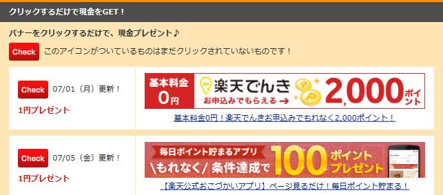 Screenshot_2019-07-09 Rakuten Bank