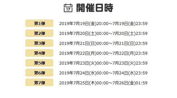 Screenshot_2019-07-20 【楽天市場】お買い物マラソン