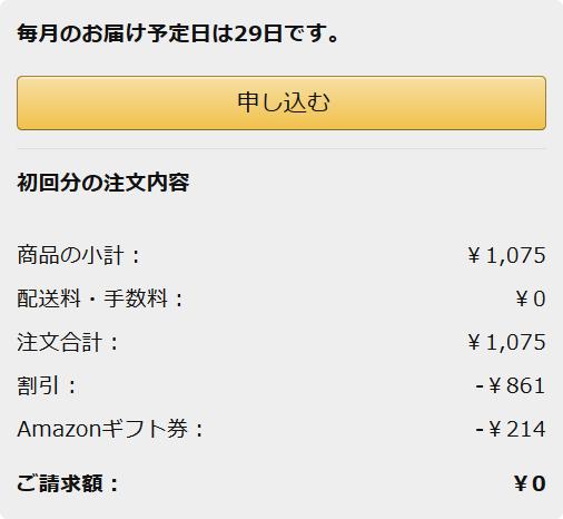 Screenshot_2019-07-21 お申し込みの確認