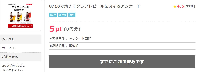 Screenshot_2019-08-02 ポイントサイトのポイントインカム(1)