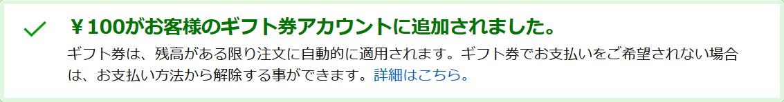 Screenshot_2019-08-19 ギフト券を登録する