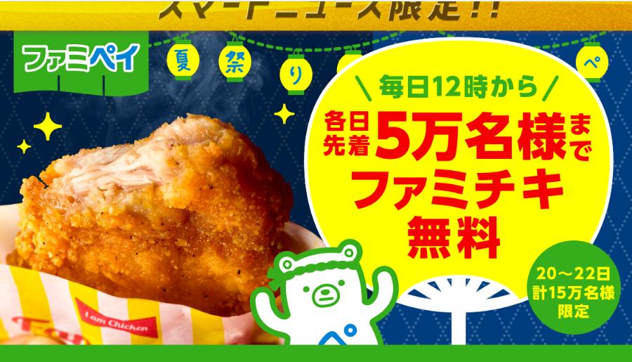 Screenshot_2019-08-20 【予告】スマートニュース限定! ファミペイアプリキャンペーン