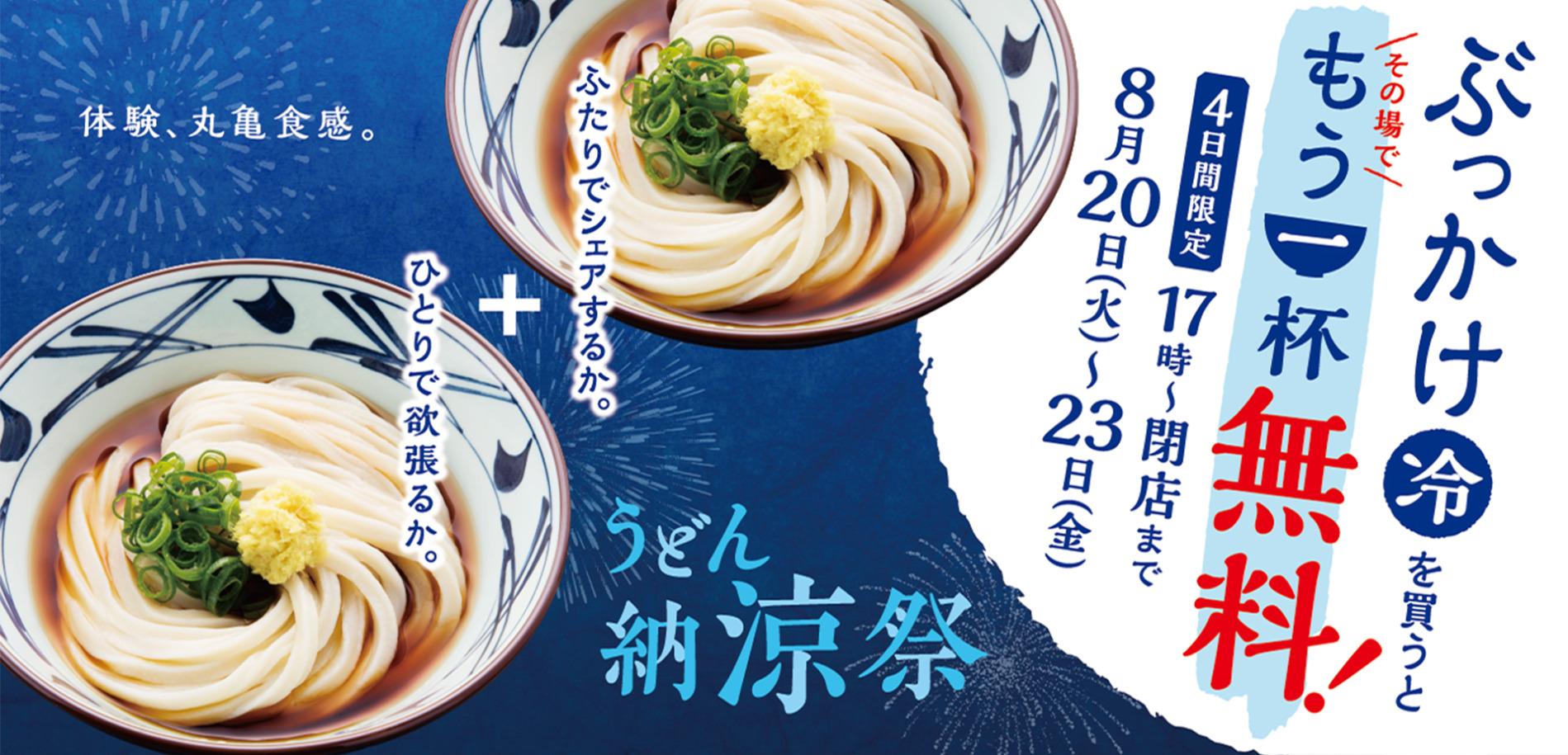 Screenshot_2019-08-21 丸亀製麺 うどん納涼祭