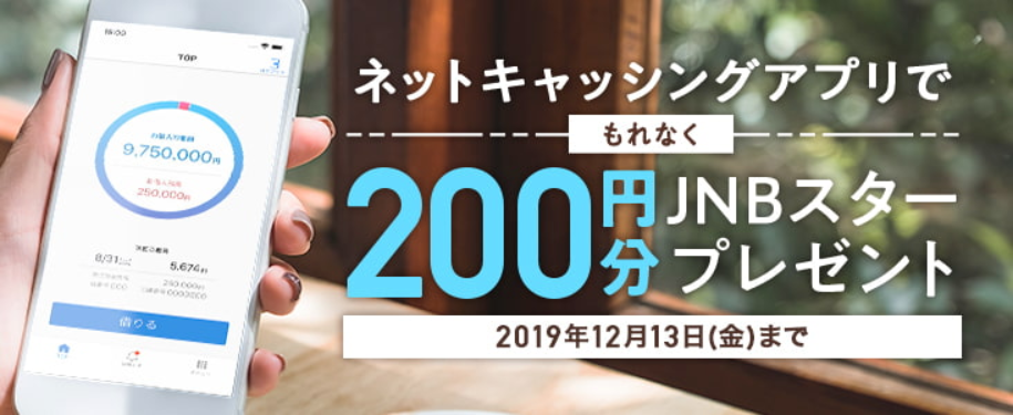 Screenshot_2019-08-23 エントリー - ジャパンネット銀行