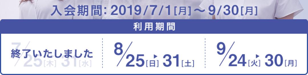 Screenshot_2019-08-25 イオンカード×欅坂46 カードご利用代金最大20キャッシュバックキャンペーン実施中 イオンカード 暮らしのマネーサイト