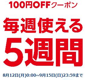 Screenshot_2019-08-26 セブン-イレブン×LINE Pay 3ペイまつり 第2弾