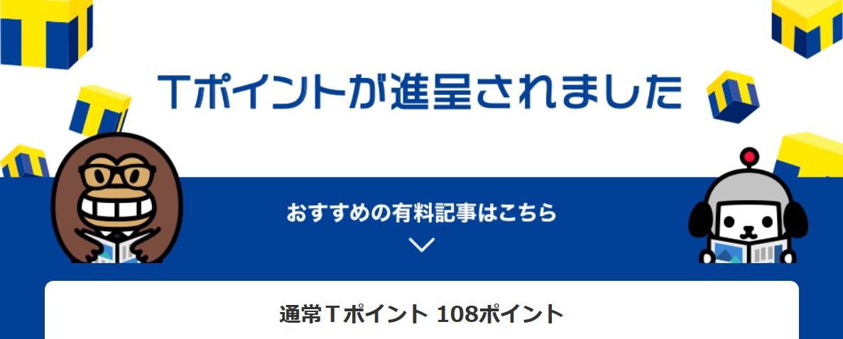 Screenshot_2019-08-28 Yahoo ニュース 有料記事おためしキャンペーン - Yahoo ズバトク